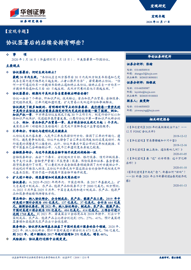 宏观专题:协议签署后的后续安排有哪些?-华创证券-20200117.pdf