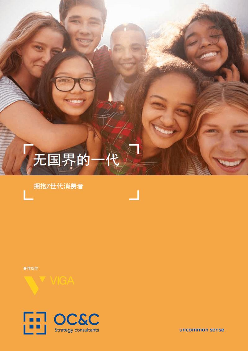 无国界的一代—拥抱Z世代消费者-欧晰析-202001.pdf