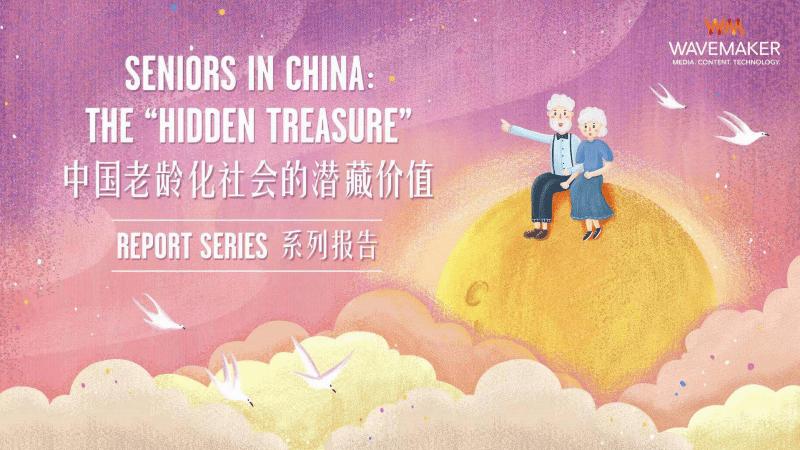 中国老龄化社会的潜藏价值系列报告—第二篇章-WAVEMAKER-202001.pdf