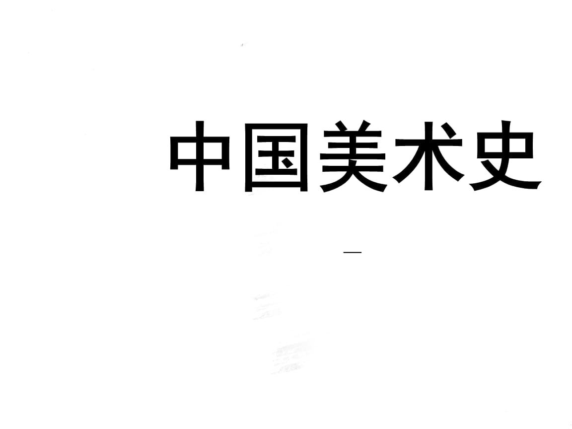 中华美术史.ppt