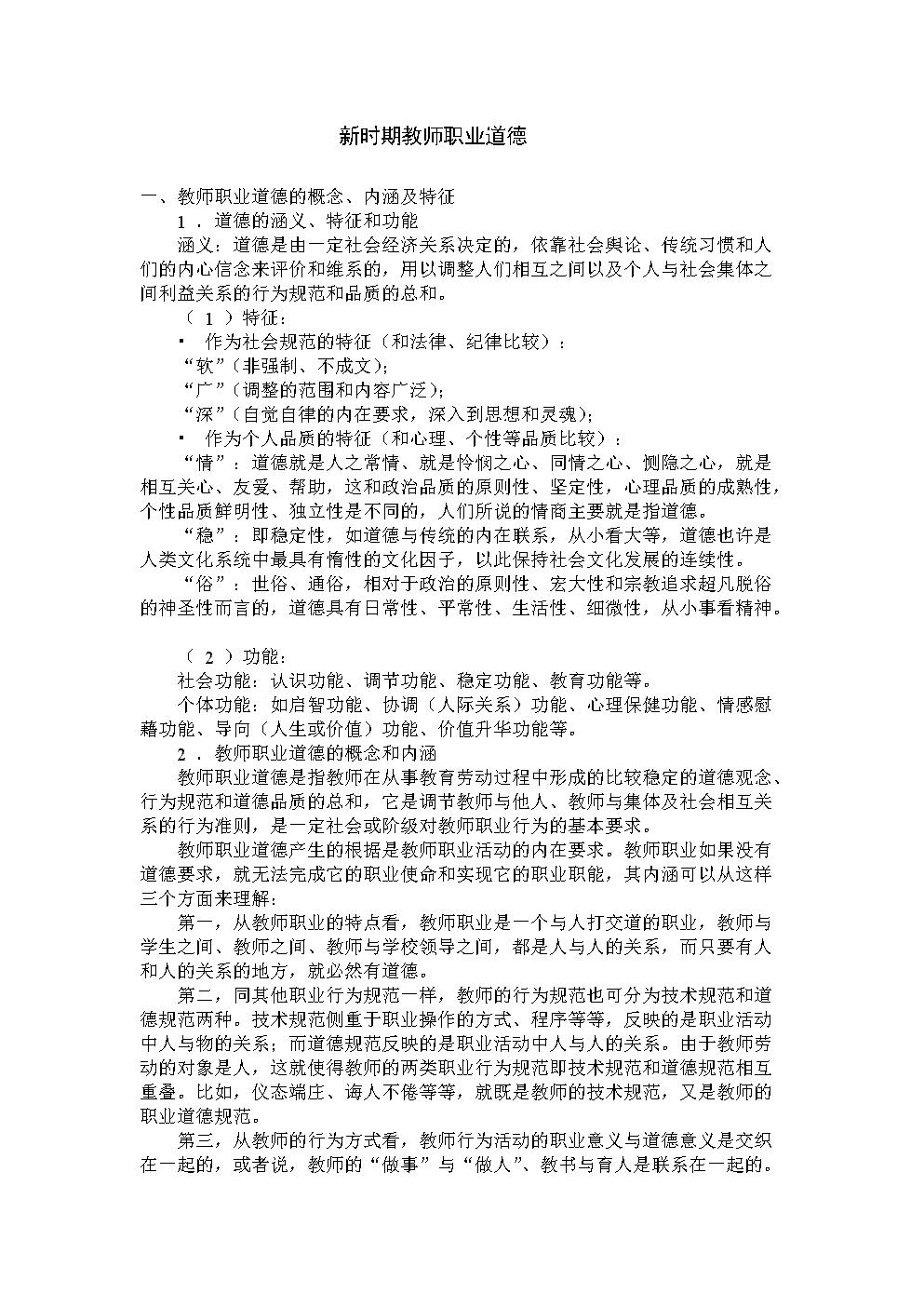 新时期教师职业道德.doc