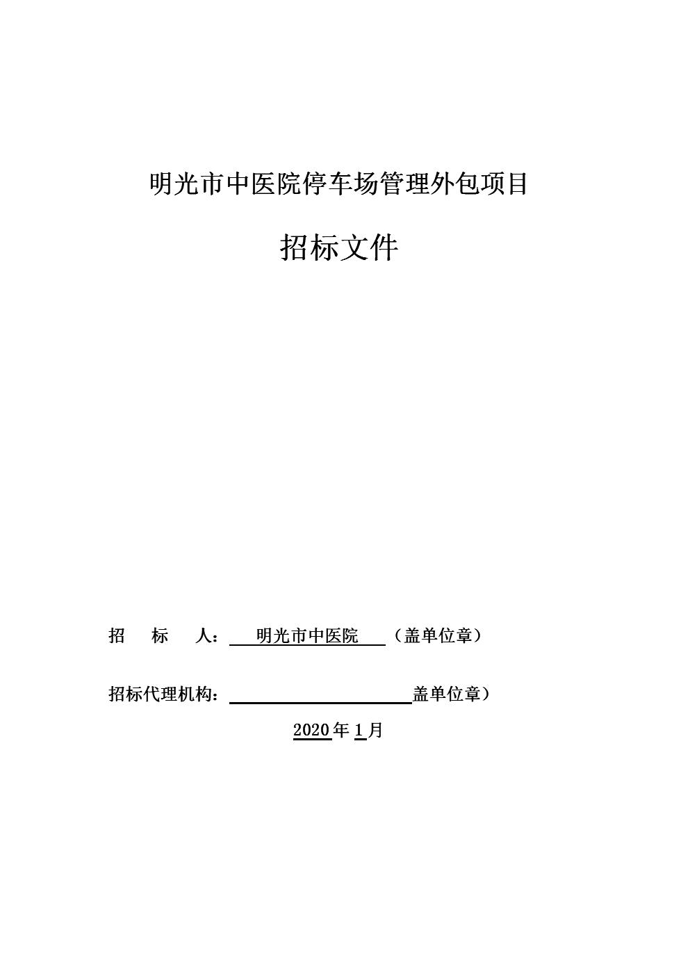 明光中医院停车场管理外包项目.doc