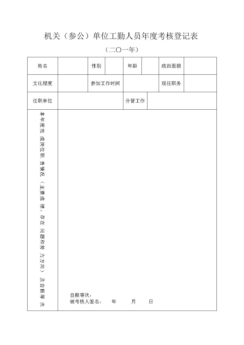 机关参公单位工勤人员考核登记表.doc