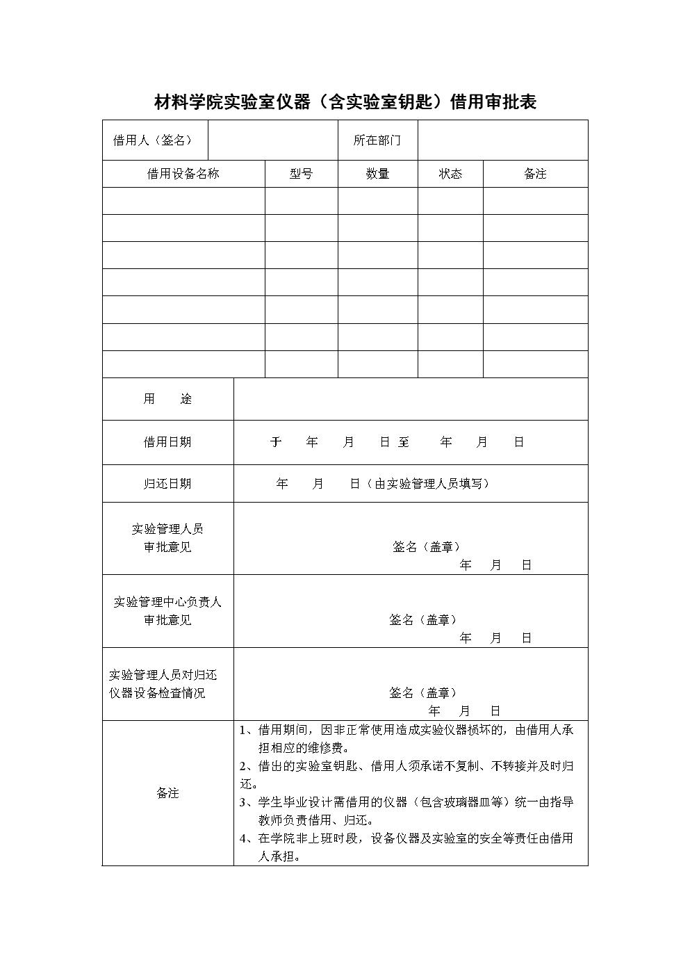 材料学院室仪器含室钥匙借用审批表.doc