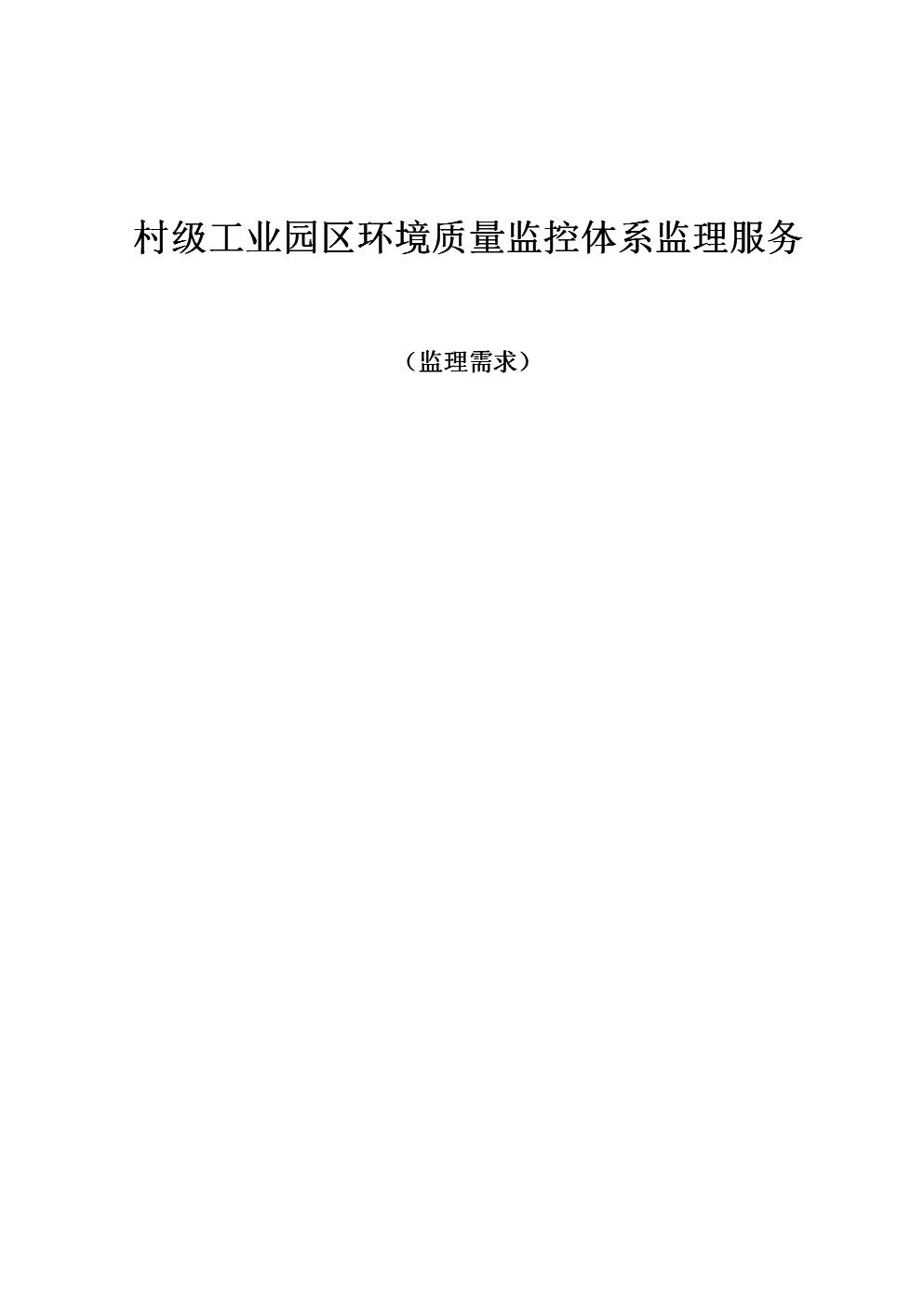 村级工业园区环境质量监控体系监理服务.doc