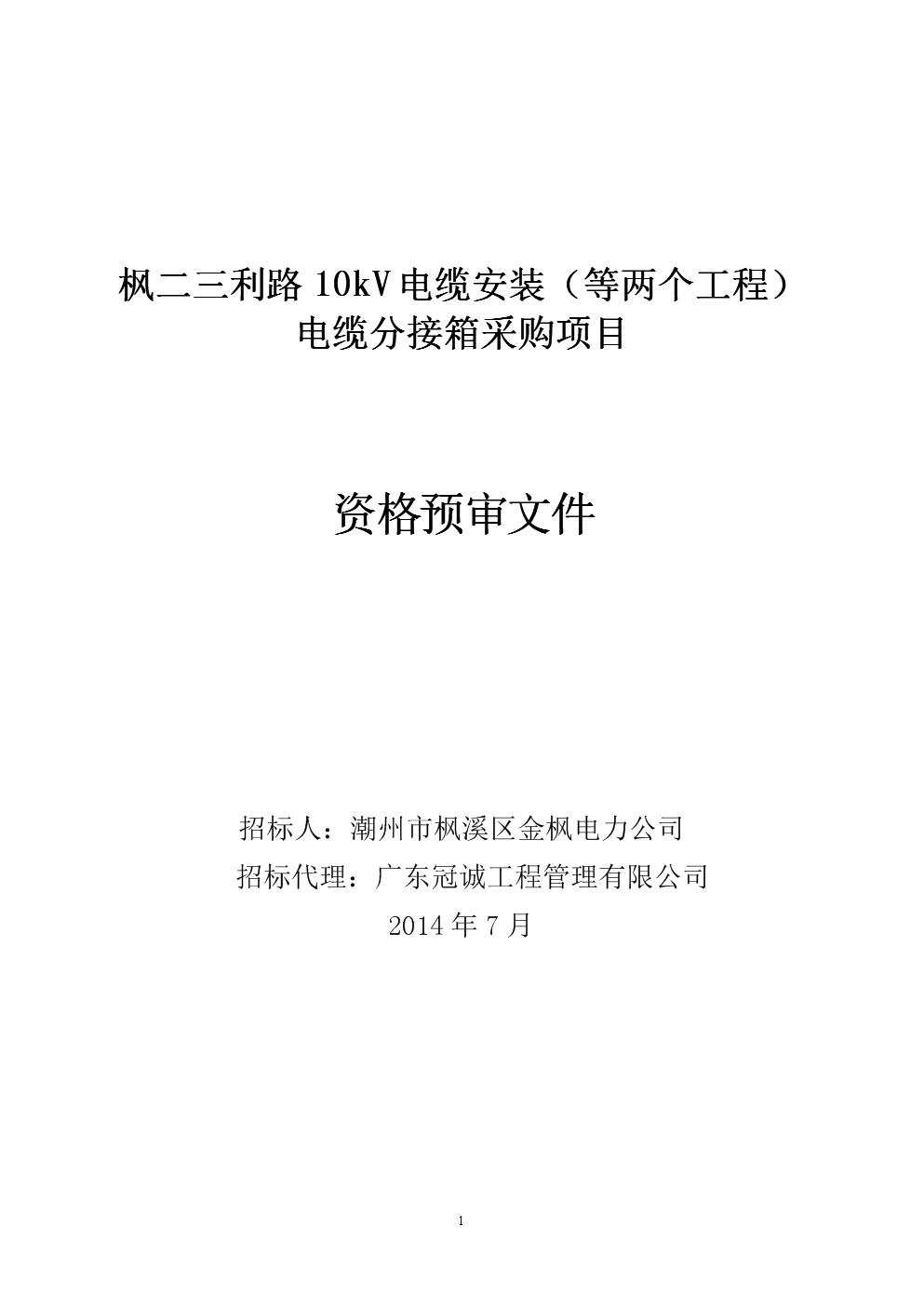 枫二三利路10kV电缆安装等两个工程电缆分接箱采购项目.doc