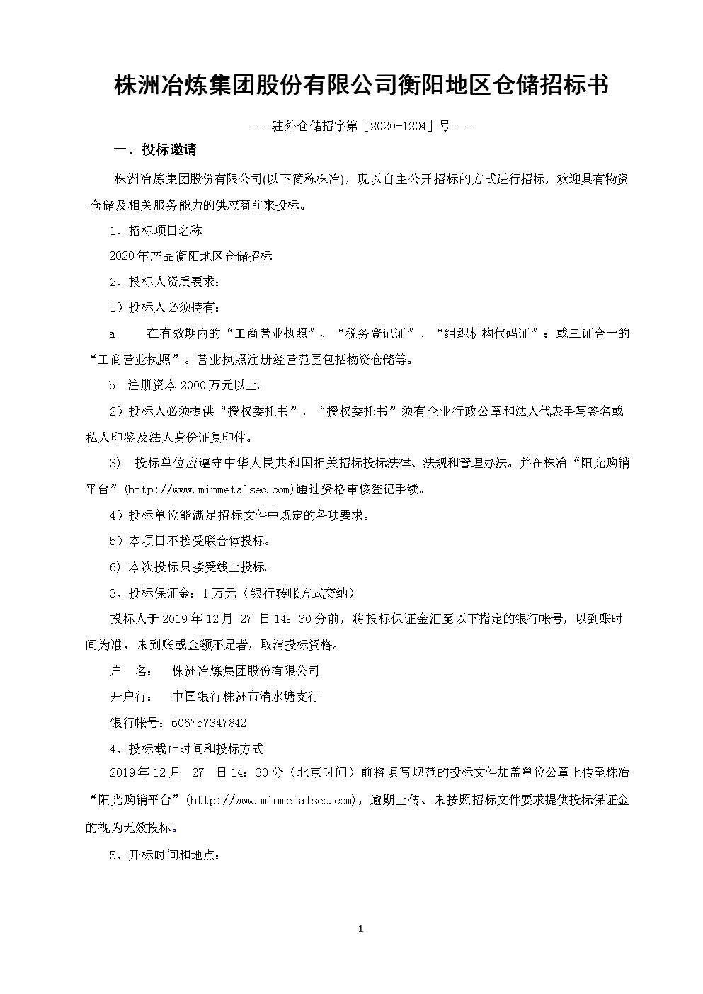 株洲冶炼集团股份有限公司衡阳地区仓储招标书.doc