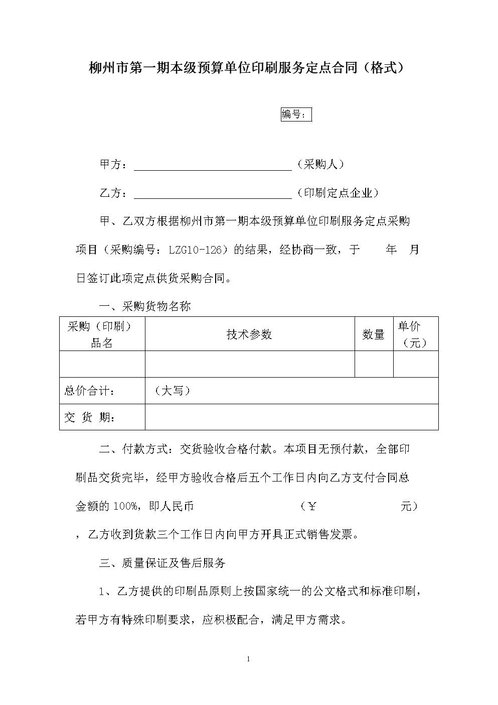 柳州第一期本级预算单位印刷服务定点合同格式.doc