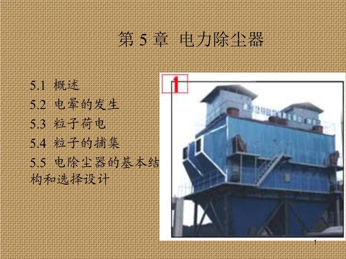 大气污染控制工程5.ppt