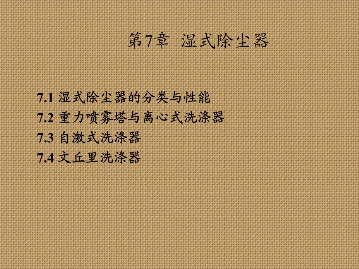 大气污染控制工程7.ppt