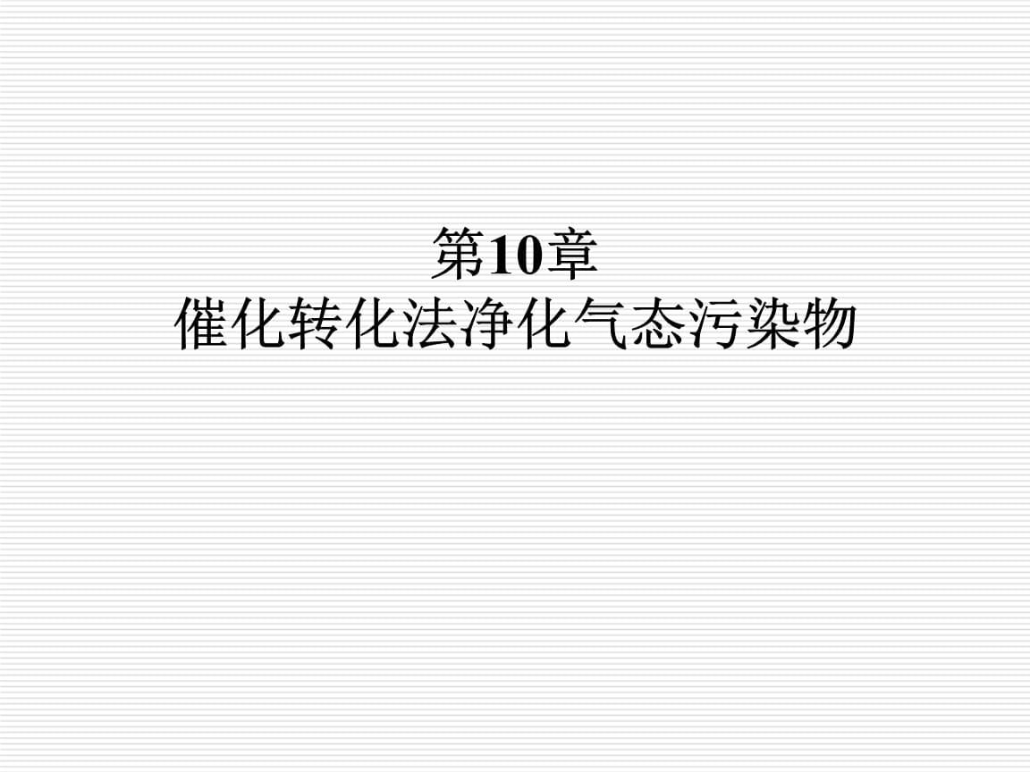 大气污染控制工程10.1-10.4.ppt