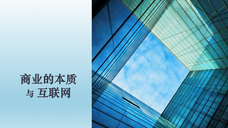商业本质简介.pdf