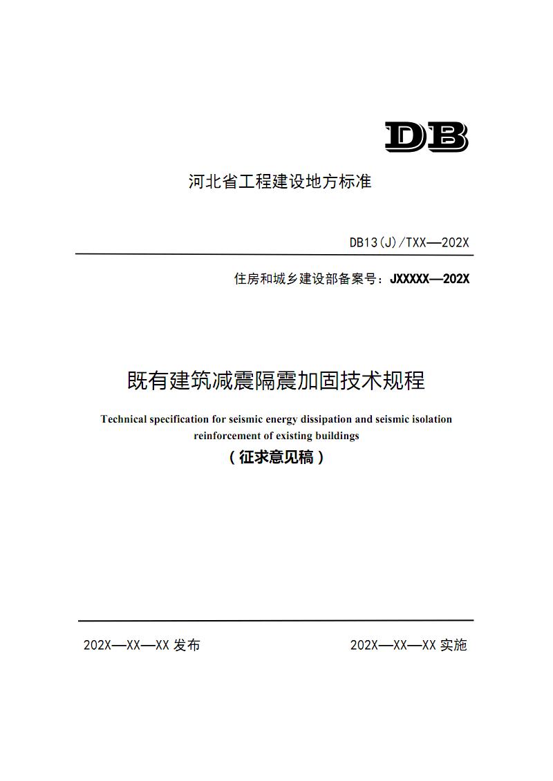 河北《既有建筑减震隔震加固技术规程》(征求意见稿).pdf