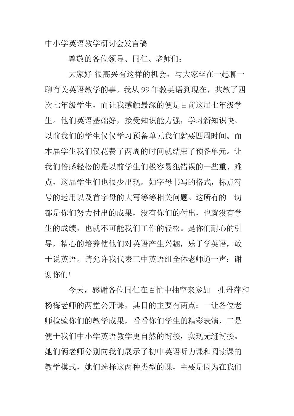 中小学英语教学研讨会发言稿.doc