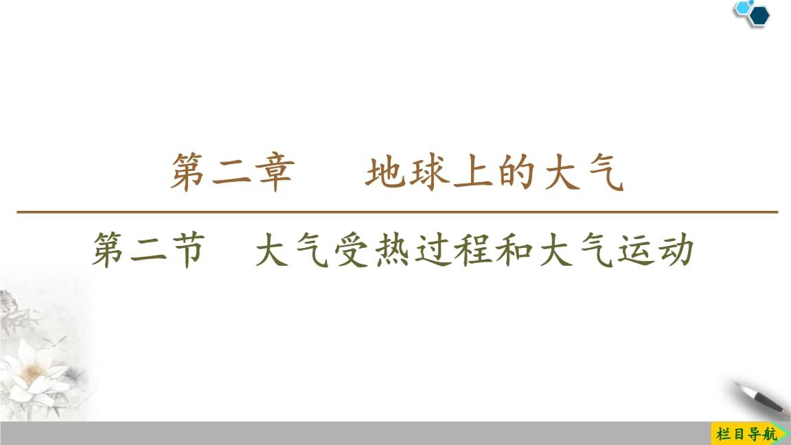 人教版高中地理必修一《大气受热过程和大气运动》教学课件 (3).pptx