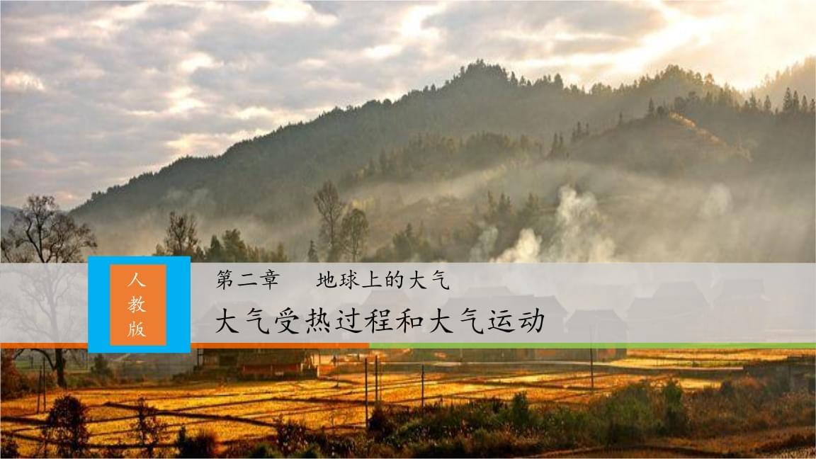 人教版高中地理必修一《大气受热过程和大气运动》教学课件.pptx