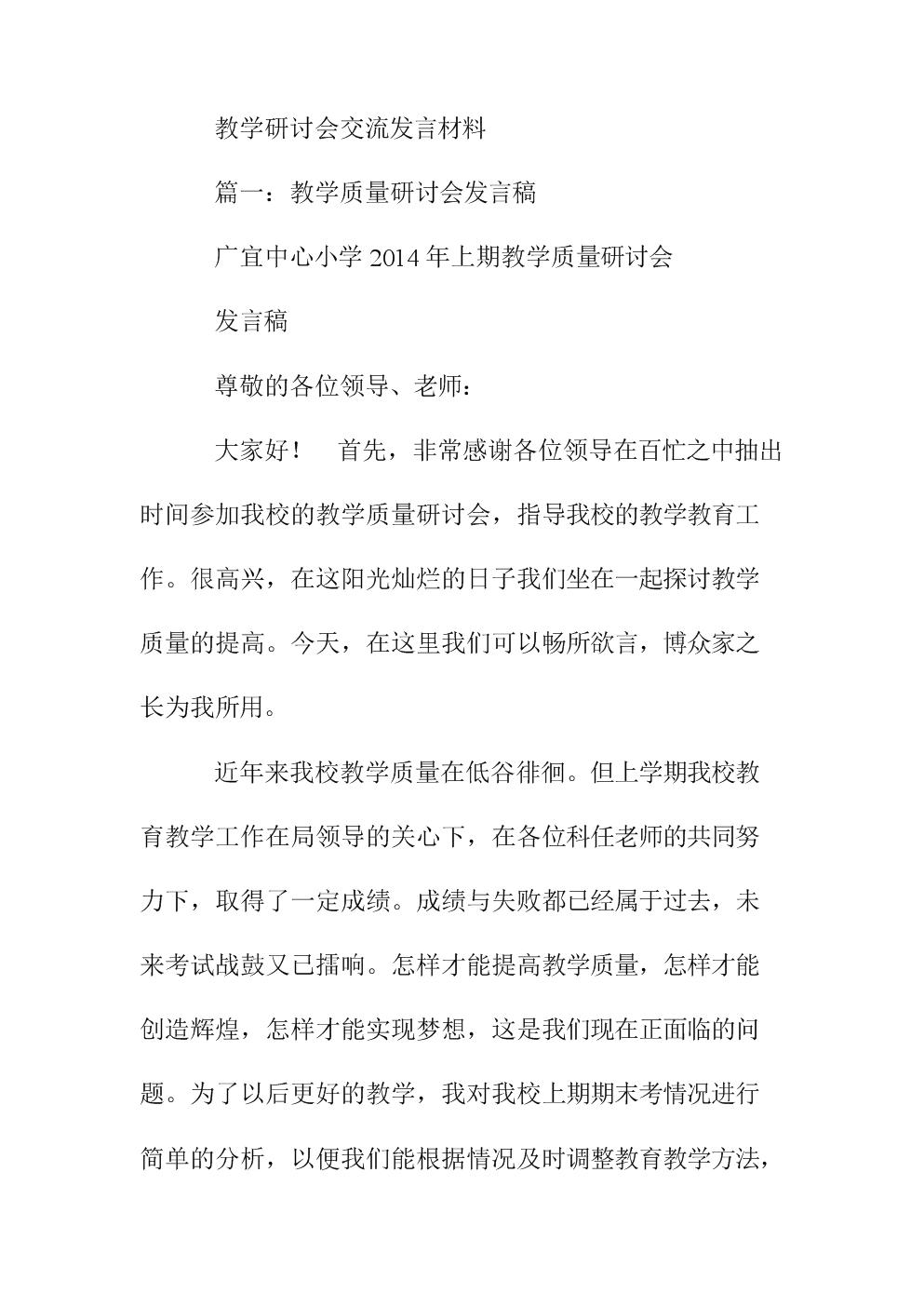 教学研讨会交流发言材料.doc