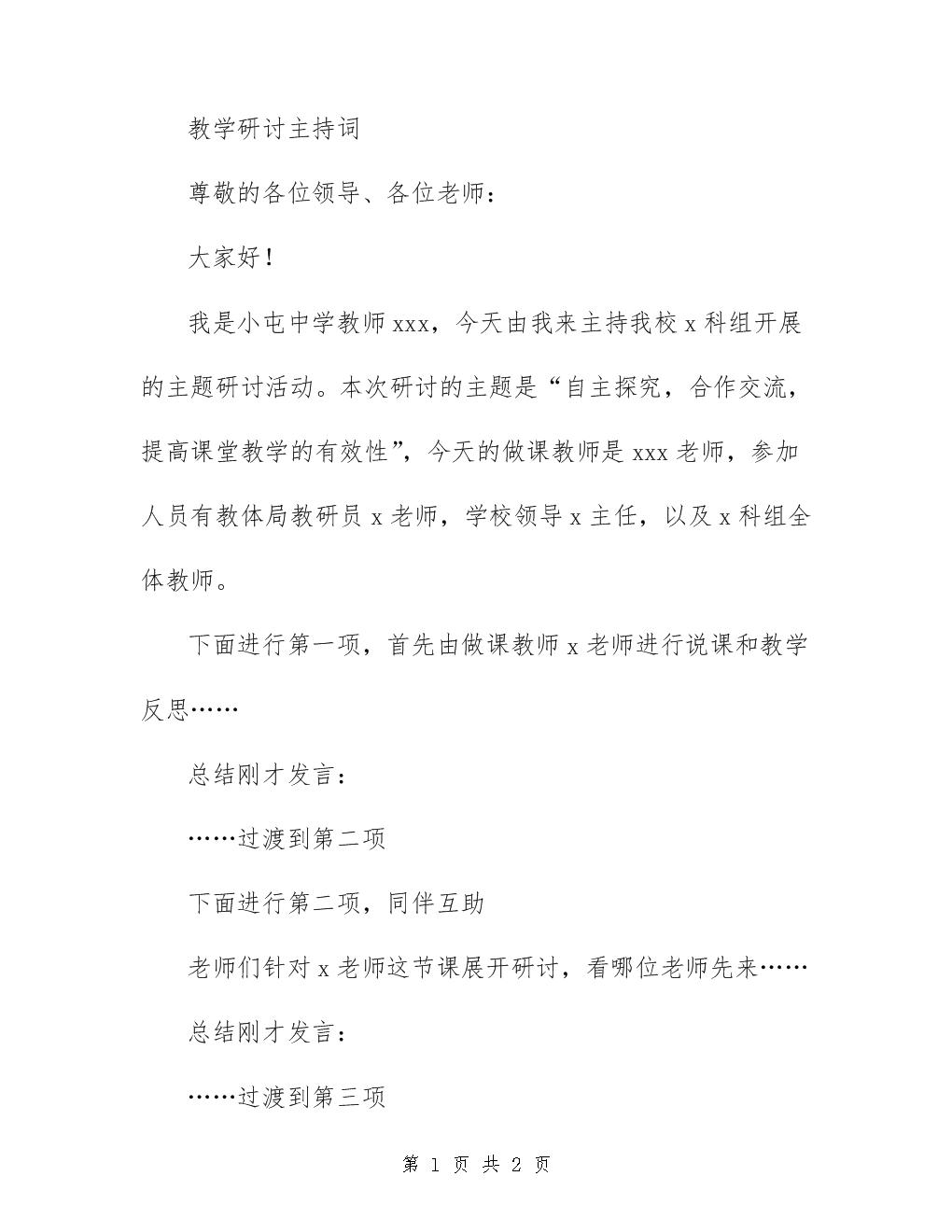 教学研讨主持词.doc