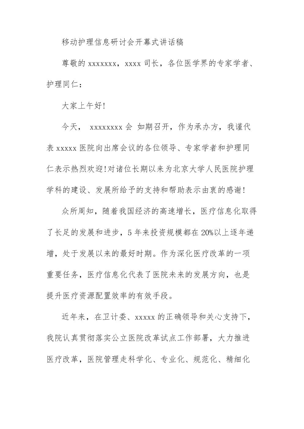 移动护理信息研讨会开幕式讲话稿.doc