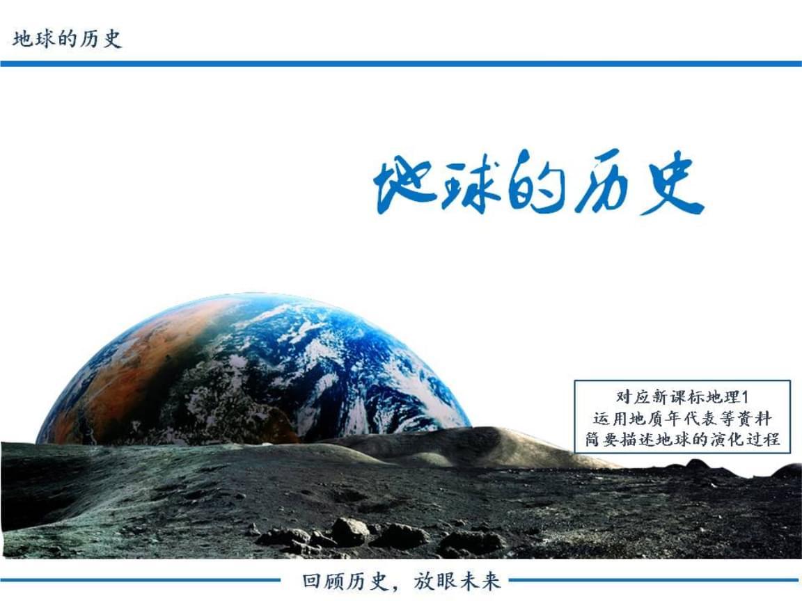 人教版高中地理必修一《地球的历史》教学课件.pptx