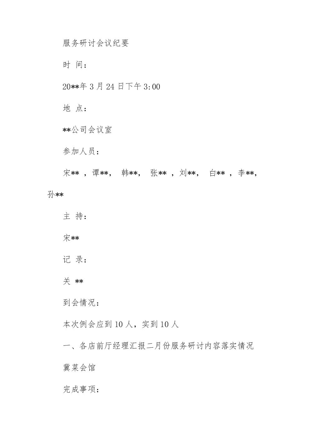 服务研讨会议纪要资料.doc