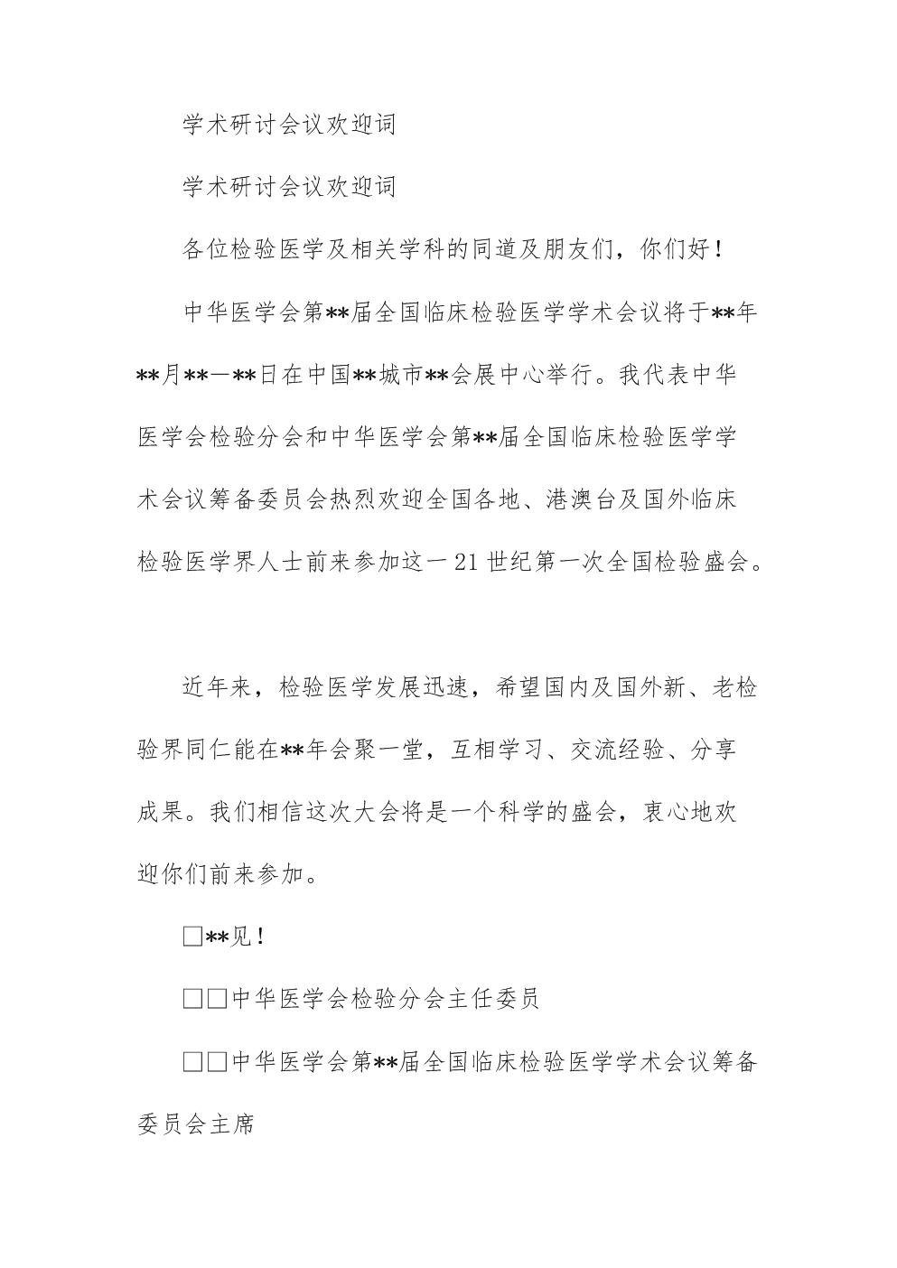 学术研讨会议欢迎词.doc