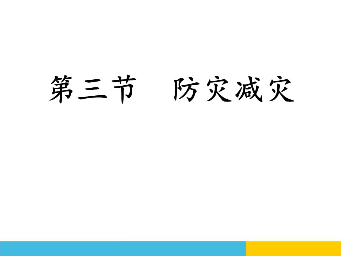 人教版高中地理必修一《防灾减灾》教学课件 (2).pptx
