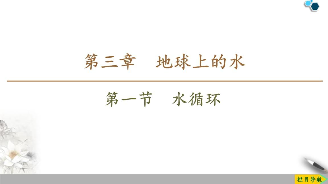 人教版高中地理必修一《水循环》教学课件 (2).pptx