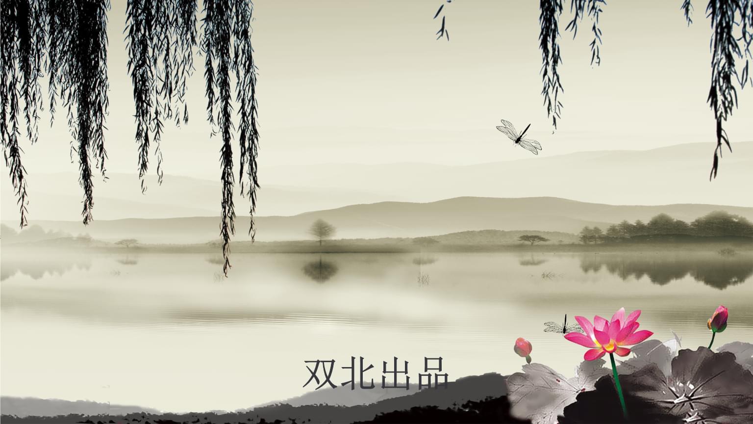 弘扬中华传统文化ppt.ppt