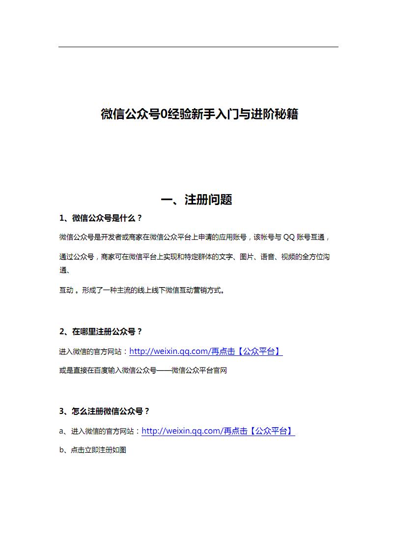 微信公众号0经验新手入门与进阶秘籍.pdf