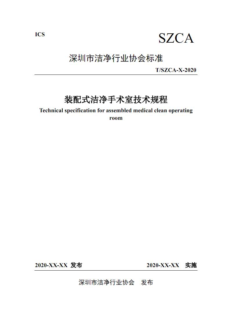 深圳《装配式洁净手术室技术规程》(征求意见稿).pdf