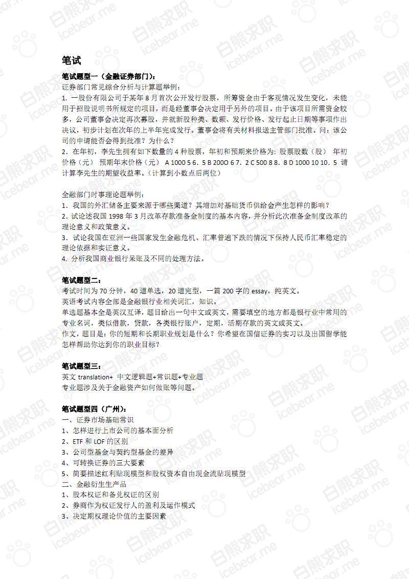 【白熊求职】国信证券笔试.pdf