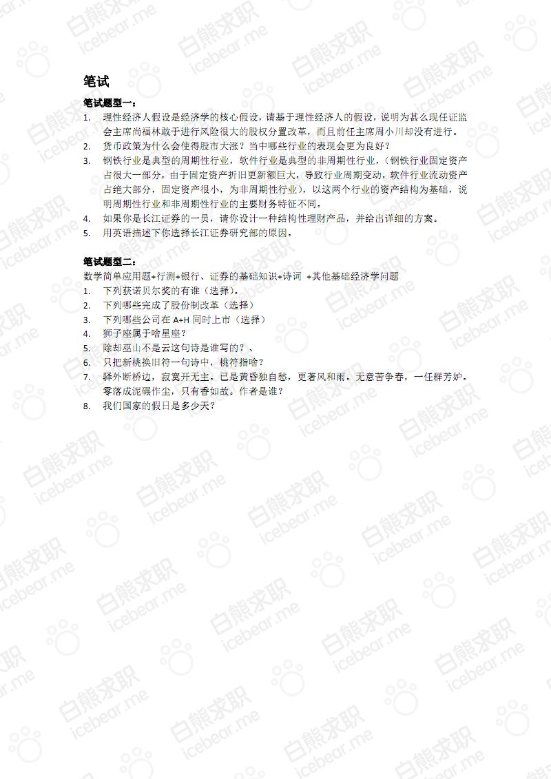 【白熊求职】长江证券笔试.pdf