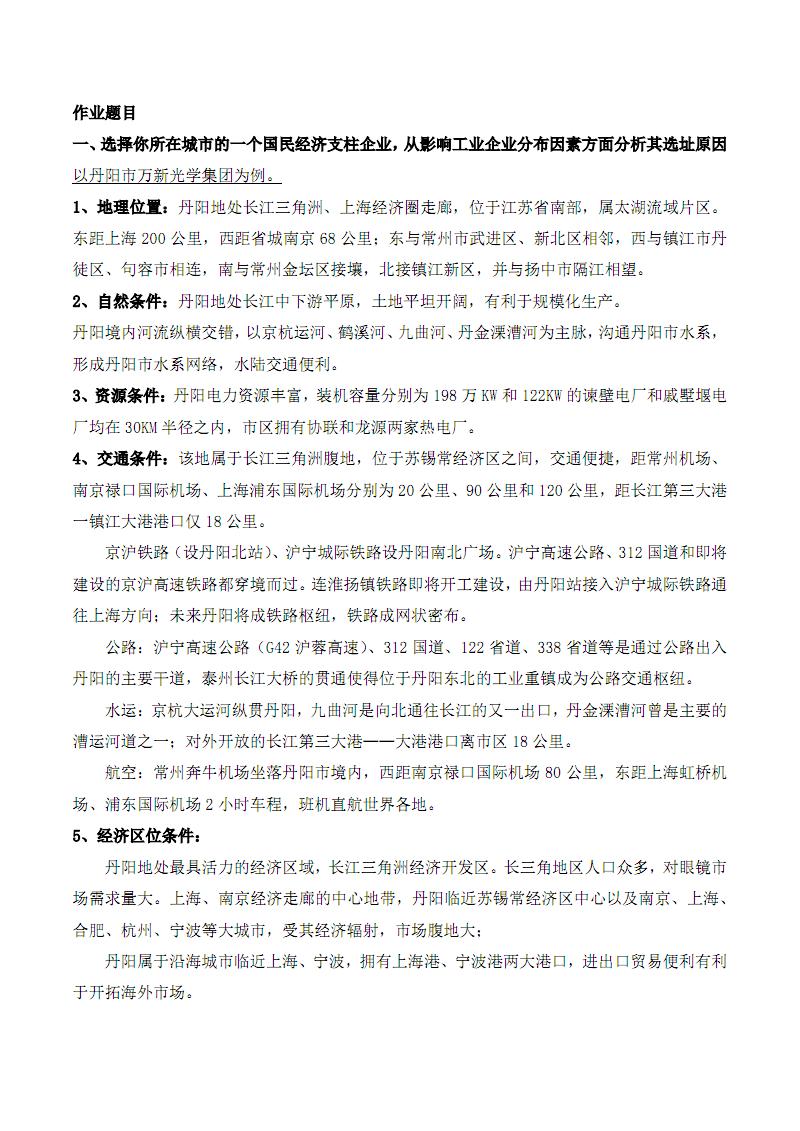 人文地理课程作业.pdf