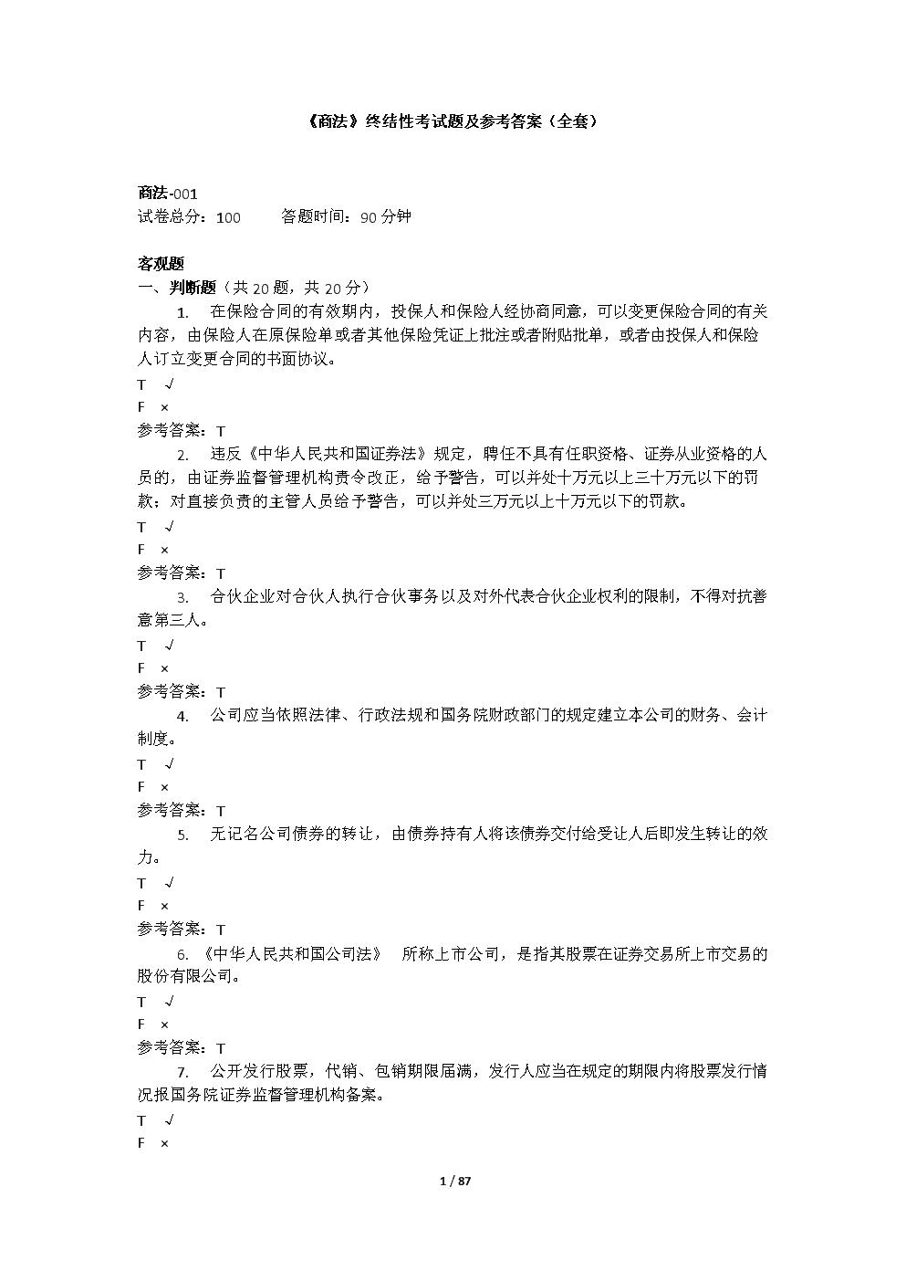 《商法》终结性考试题及答案(全套).docx