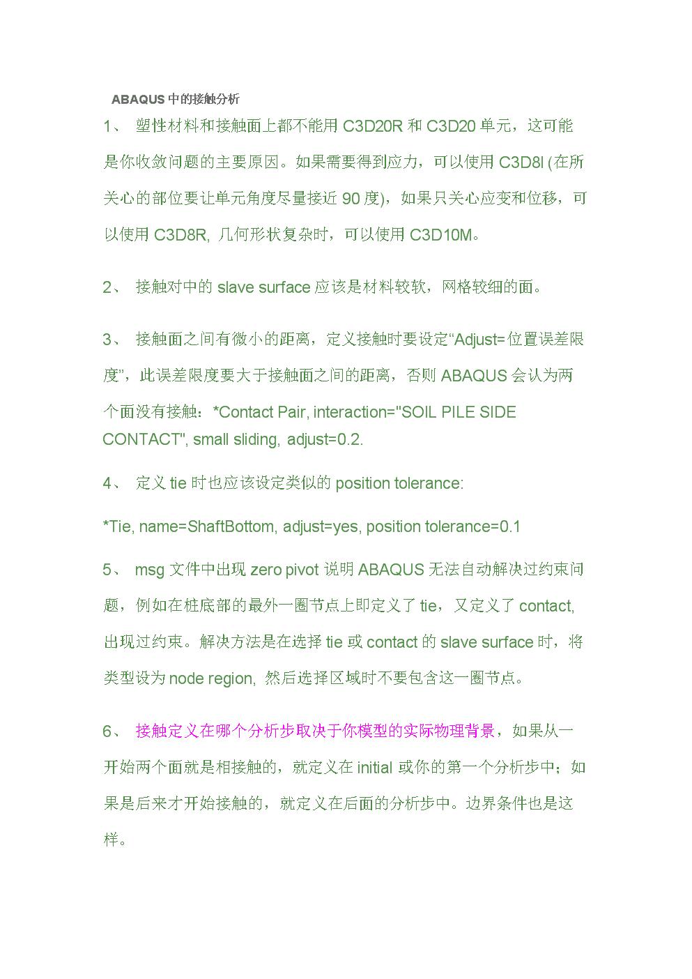 11.工程模拟ABAQUS接触分析.doc