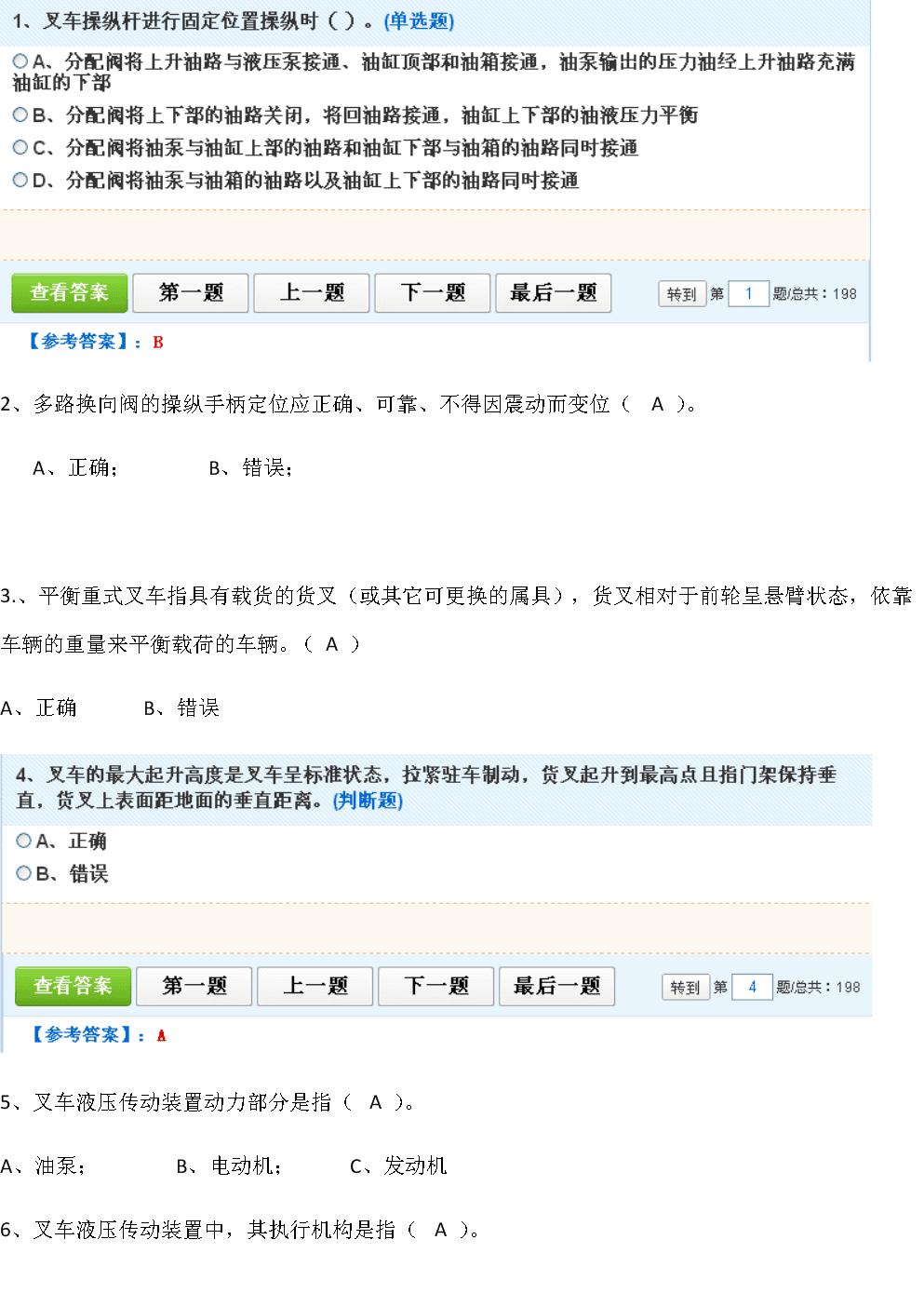 19.叉车培训题库 专业知识.docx