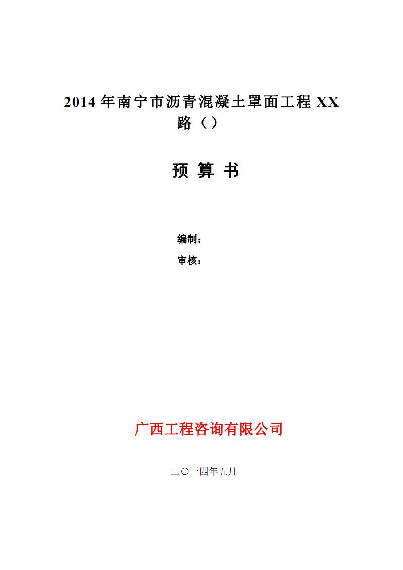 2014年南宁市青秀区城管局市政道路沥青混凝土罩面建设项目工程一2标段 造价 预算.pdf