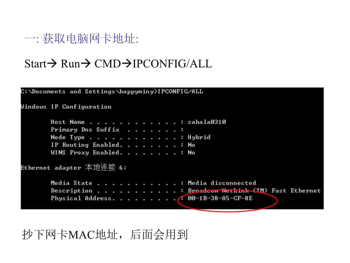 24.软件OSD安装说明.ppt