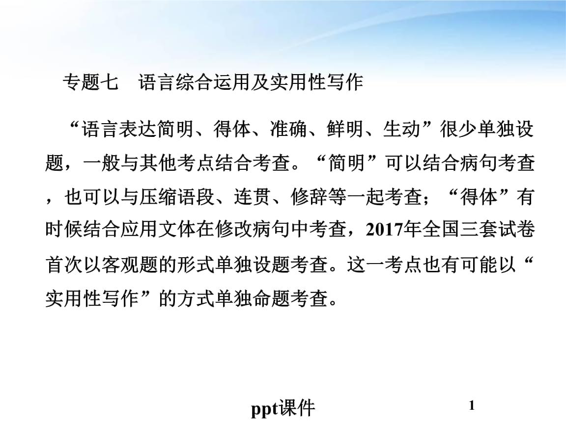 高考语文总复习(人教版):第三部分 语言文字运用 专题七 语言综合运用及实用性写作.ppt