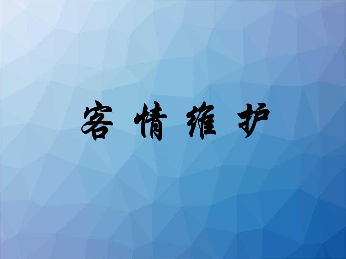 客情维护技巧(专业技巧类) (2).ppt