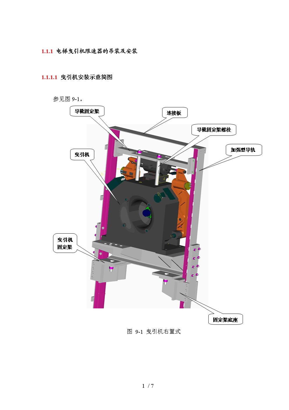电梯曳引机限速器吊装及安装.doc