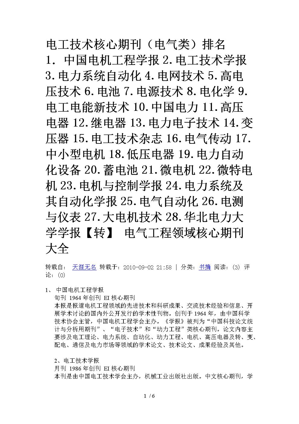 电气工程核心期刊大全.doc