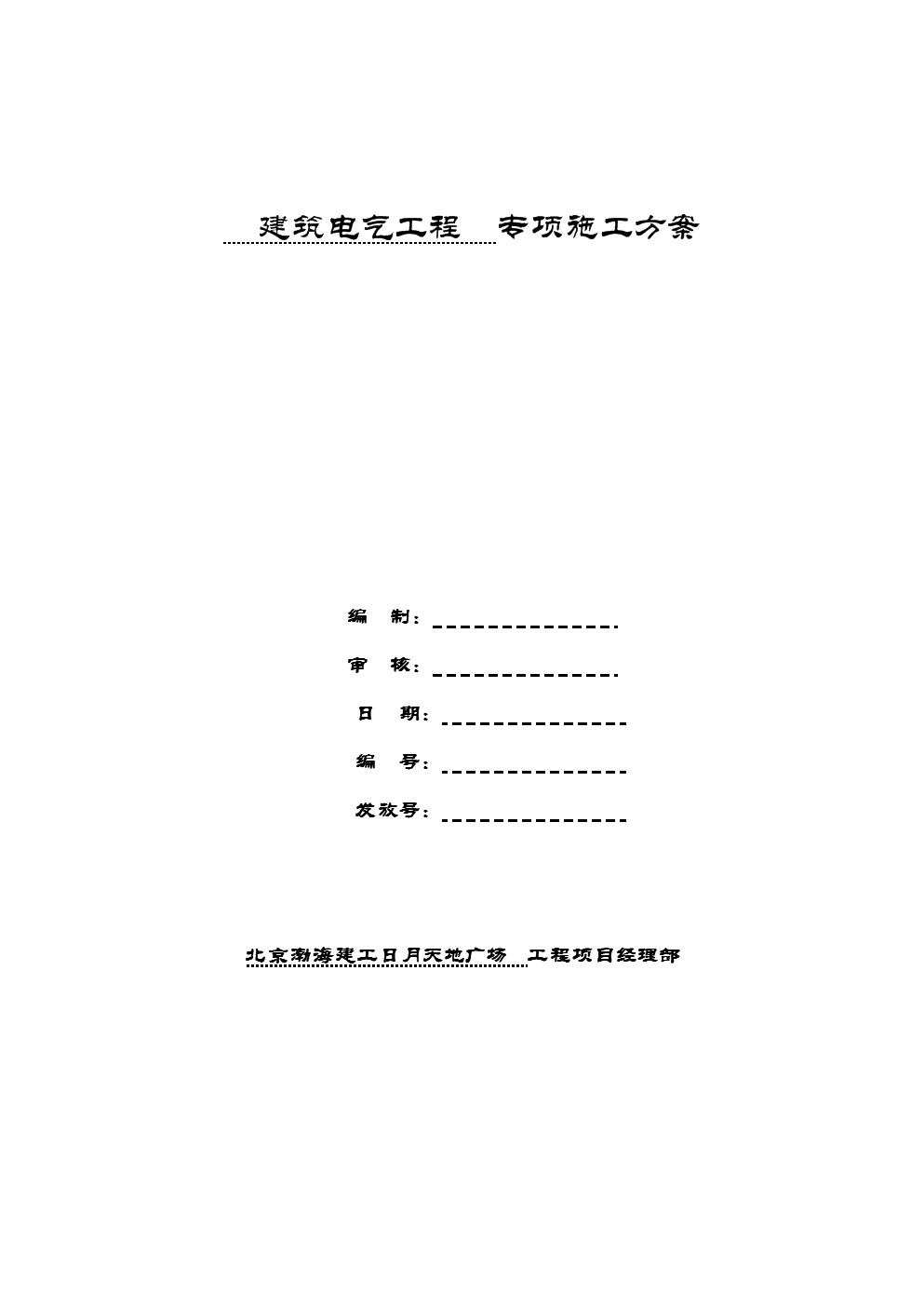 电气工程专项项目施工方案.doc