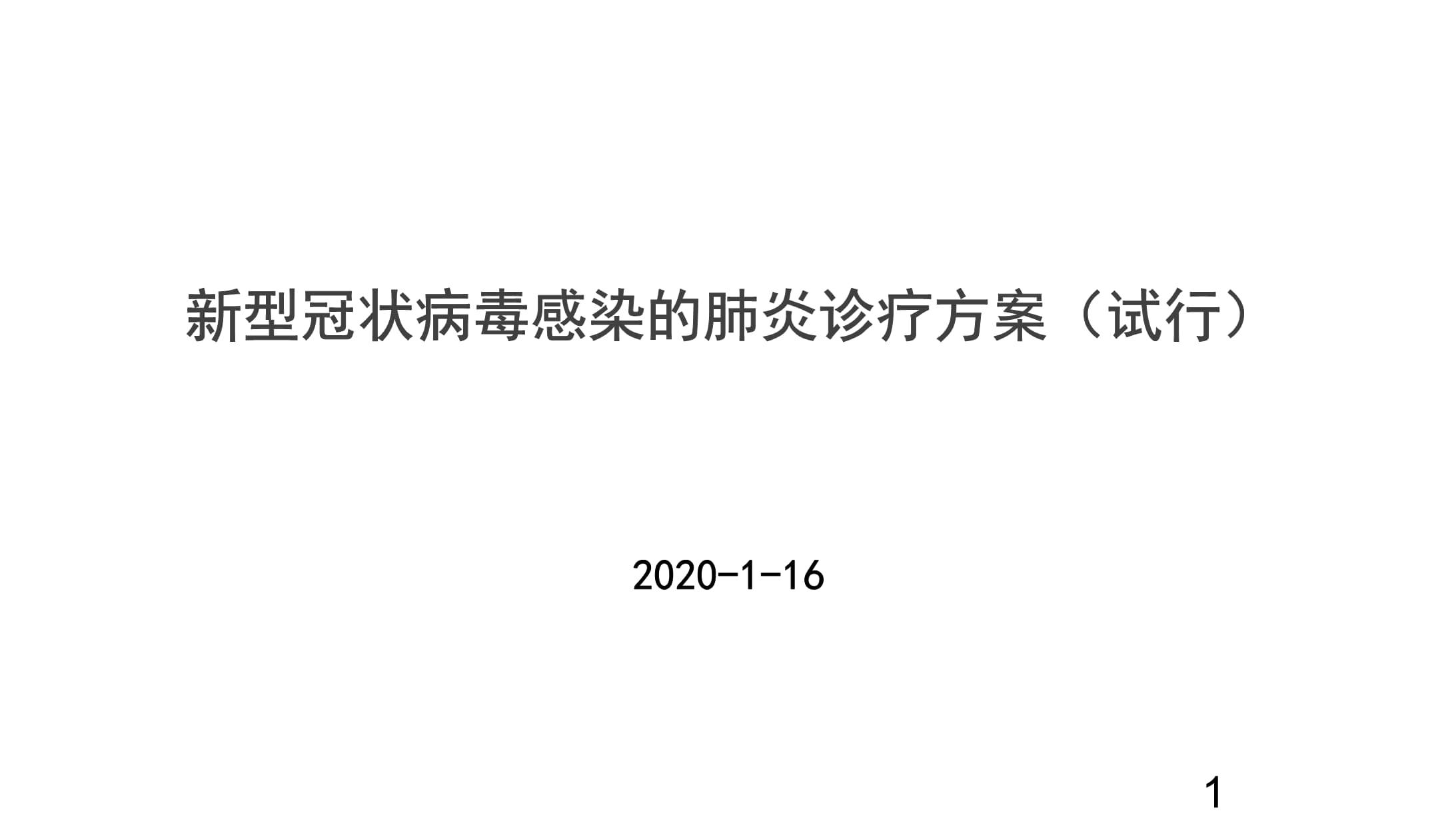 新型冠状病毒感染的肺炎诊疗方案(试行).pptx