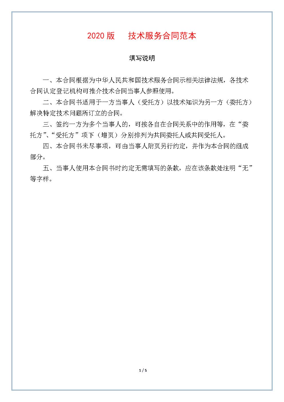 2020版技术服务合同范本.doc