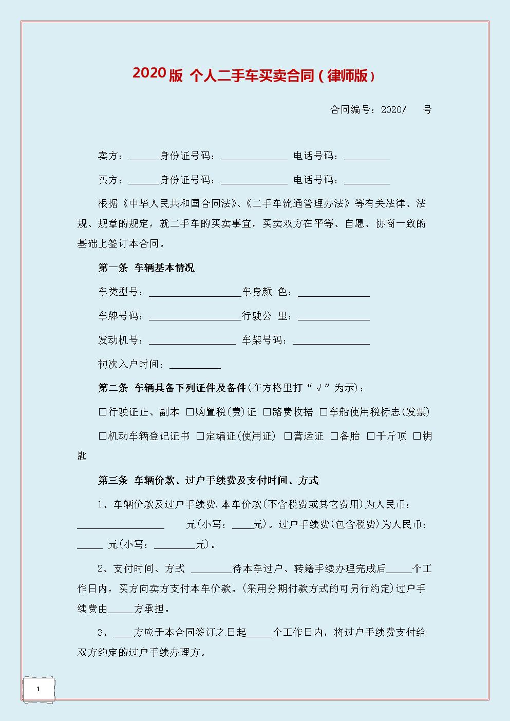 2020版个人二手车买卖合同(律师版).docx