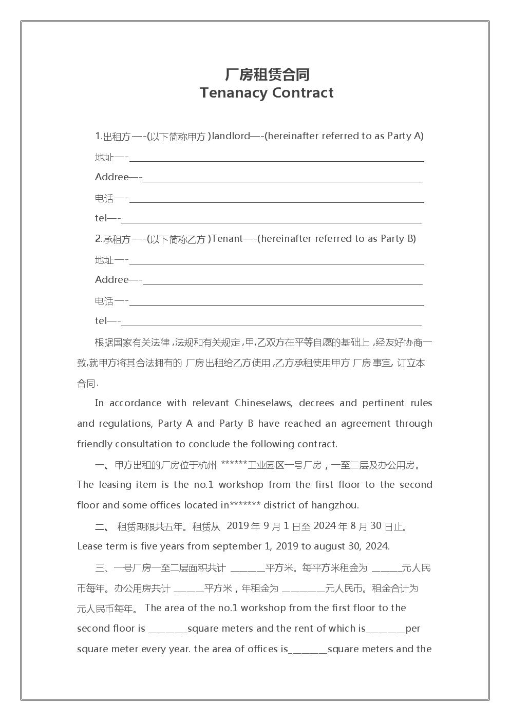 中英文对照厂房租赁合同.docx