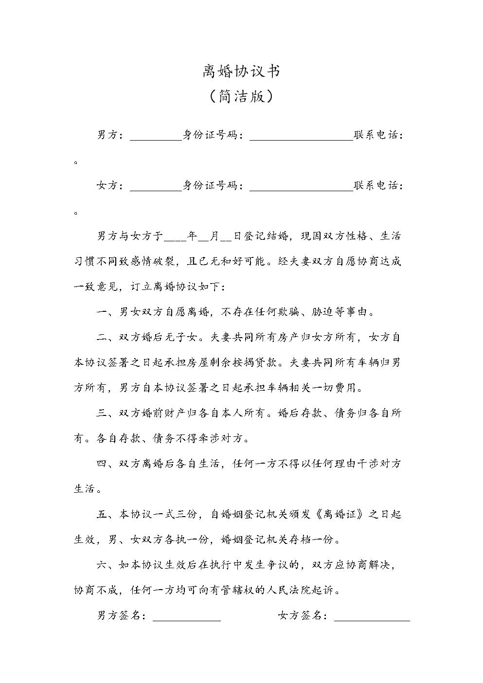 离婚协议书简洁版.docx