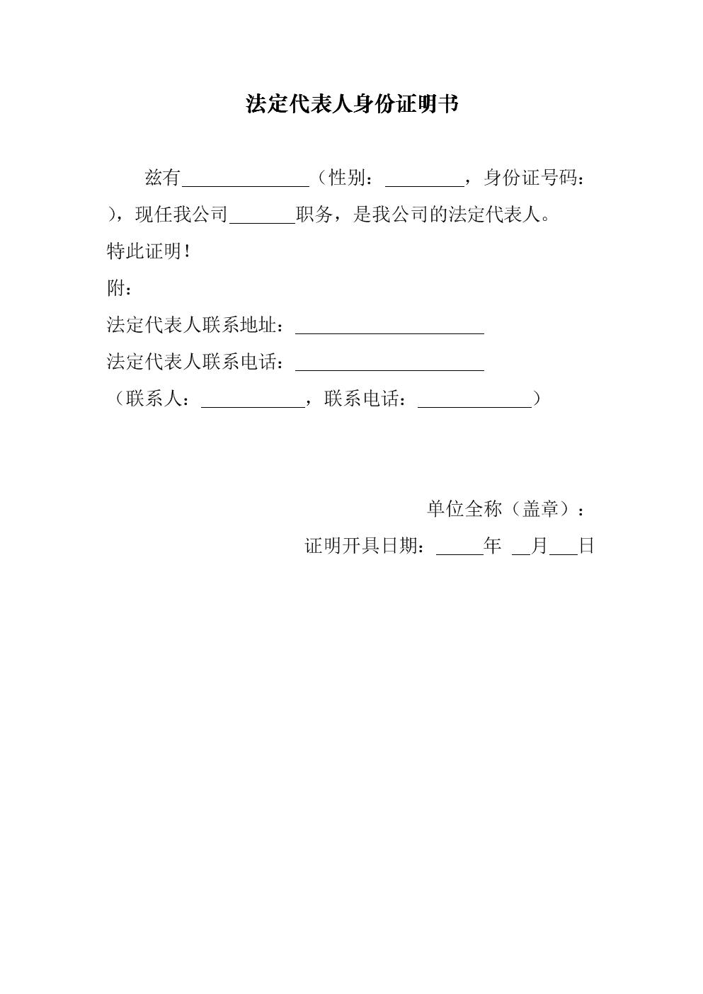 2020版通用法定代表人身份证明书.docx